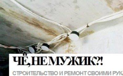Проводка в доме своими руками, как провести электричество