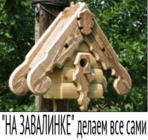 жилье для птиц