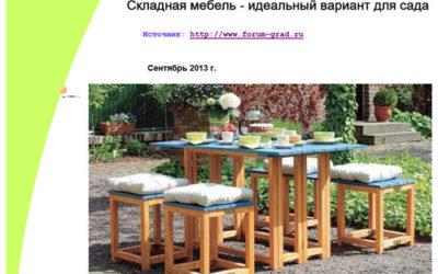 Складная мебель – идеальный вариант для сада