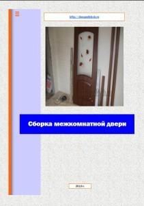 сборка двери
