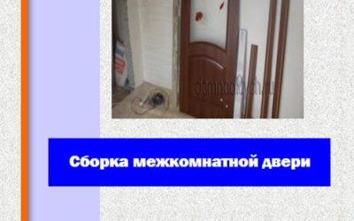 Сборка межкомнатной двери