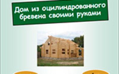 Дом из оцилиндрованных бревен своими руками